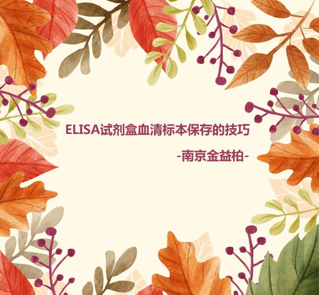 ELISA试剂盒血清标本保存的技巧