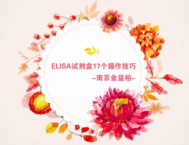 ELISA试剂盒17个操作技巧图片